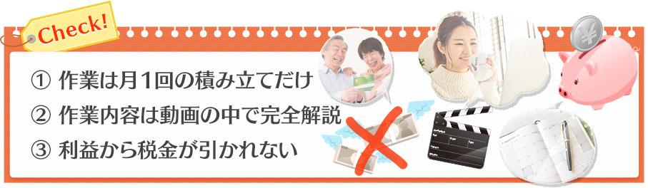① 証券口座にログインして、指定された5つの商品のページにいく② 指定された金額分(5 万円/月)だけ購入して積み立てる